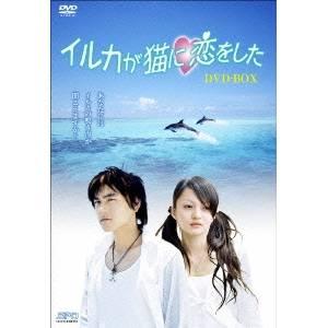 【送料無料】イルカが猫に恋をした DVD-BOX 【DVD】