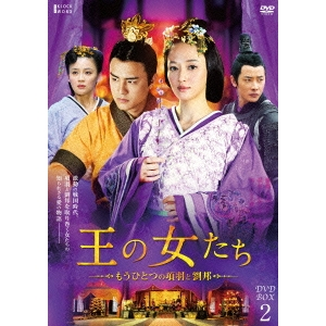 【送料無料】王の女たち~もうひとつの項羽と劉邦~ 第二部BOX 【DVD】