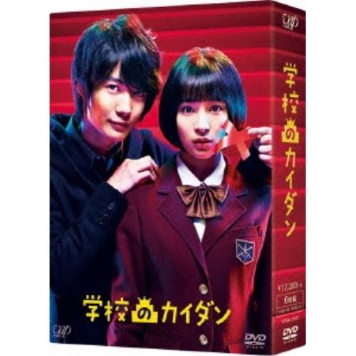 【送料無料】学校のカイダン DVD-BOX 【DVD】