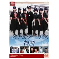 【送料無料】大映テレビドラマシリーズ:スチュワーデス物語DVD-BOX 後編 【DVD】