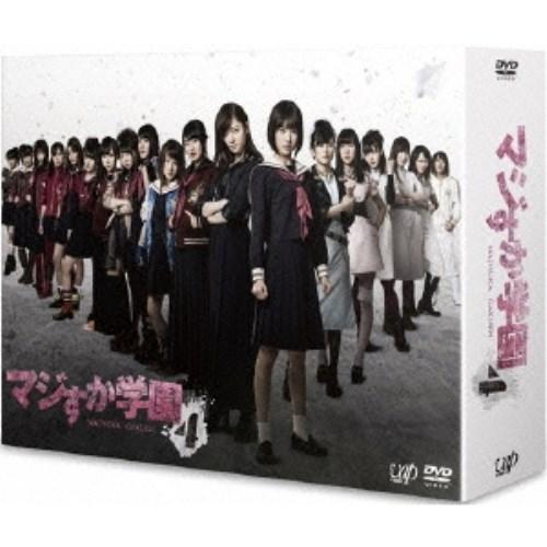 【送料無料】マジすか学園4 DVD-BOX 【DVD】