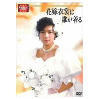 【送料無料】大映テレビドラマシリーズ:花嫁衣装は誰が着る DVD-BOX 前編 【DVD】