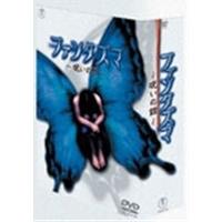 【送料無料】ファンタズマ~呪いの館~DVD-BOX 【DVD】