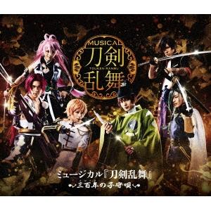 ミュージカル『刀剣乱舞』 ~三百年の子守唄~ 【Blu-ray】