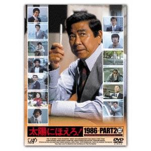 【送料無料】太陽にほえろ! 1986+PART2 DVD-BOX 【DVD】