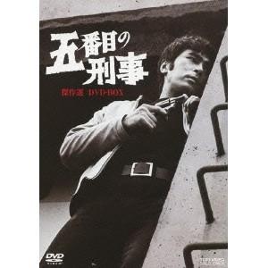 【送料無料】五番目の刑事 傑作選 DVD-BOX 【DVD】