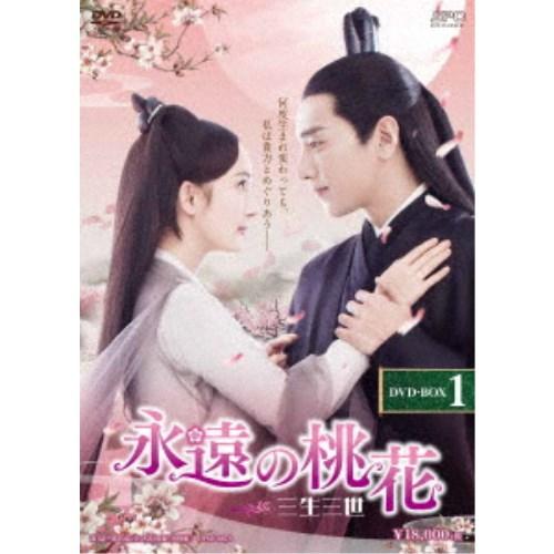 【送料無料】永遠の桃花~三生三世~ DVD-BOX1 【DVD】