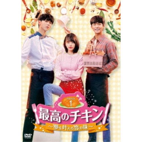 最高のチキン~夢を叶える恋の味~ DVD-BOX1 【DVD】
