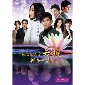 続・宮廷女官 若曦 ~輪廻の恋 第二部BOX 【DVD】