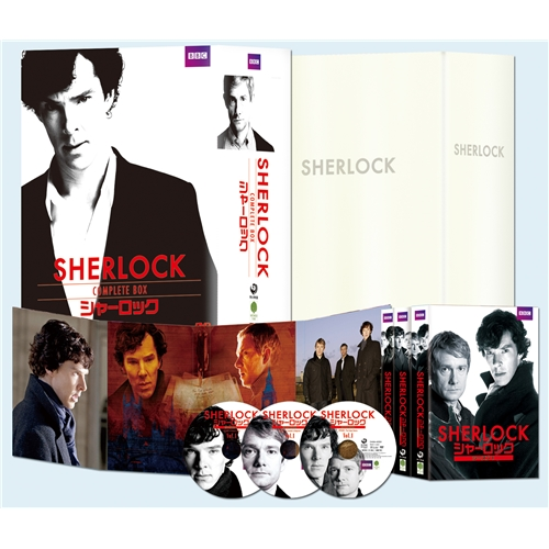 【送料無料】SHERLOCK/シャーロック コンプリート1-3 DVD BOX 【DVD】