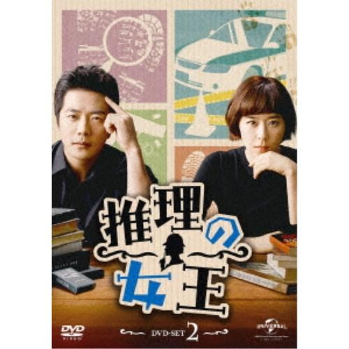 【送料無料】推理の女王 DVD-SET2 【DVD】