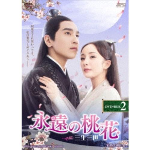 【送料無料】永遠の桃花~三生三世~ DVD-BOX2 【DVD】
