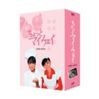 【送料無料】ちょっとマイウェイ DVD-BOX 【DVD】