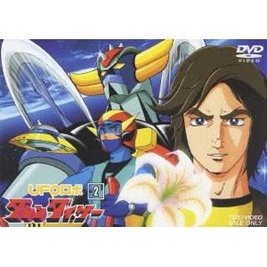 UFOロボ グレンダイザー VOL.2 【DVD】
