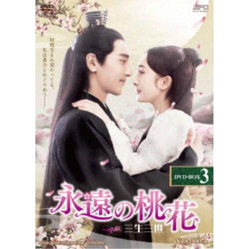 【送料無料】永遠の桃花~三生三世~ DVD-BOX3 【DVD】