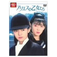【送料無料】大映テレビドラマシリーズ:アリエスの乙女たち DVD-BOX 前編 【DVD】