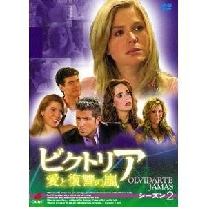 【送料無料】ビクトリア 愛と復讐の嵐 DVD-BOX シーズン2 【DVD】