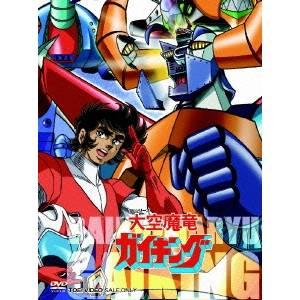 【送料無料】大空魔竜ガイキング DVD-BOX(初回限定) 【DVD】