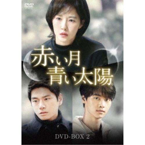 赤い月青い太陽 DVD-BOX2 【DVD】