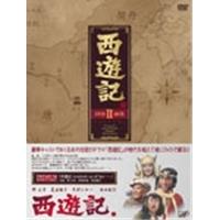 【送料無料】西遊記 DVD-BOX II 【DVD】