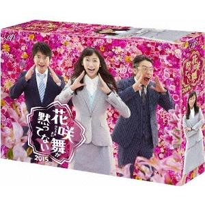 【送料無料】花咲舞が黙ってない 2015 DVD-BOX 【DVD】