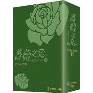 薔薇之恋~薔薇のために~ 訳あり DVD-BOX 国内在庫 II DVD