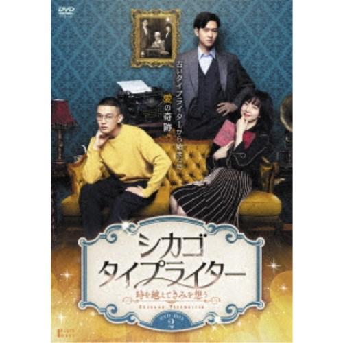 【送料無料】シカゴ・タイプライター ~時を越えてきみを想う~ DVD-BOX2 【DVD】