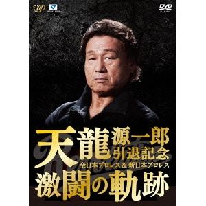 【送料無料】天龍源一郎引退記念 全日本プロレス&新日本プロレス 激闘の軌跡 DVD-BOX 【DVD】
