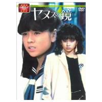 大映テレビ ドラマシリーズ ヤヌスの鏡 後編 【DVD】