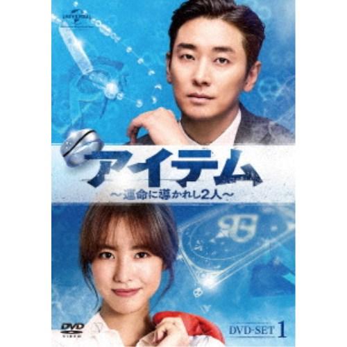 アイテム~運命に導かれし2人~ DVD-SET1 【DVD】