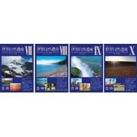 世界自然遺産 ヨーロッパ/アフリカ編 【DVD】