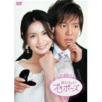 【送料無料】おいしいプロポーズ DVD-BOX 【DVD】