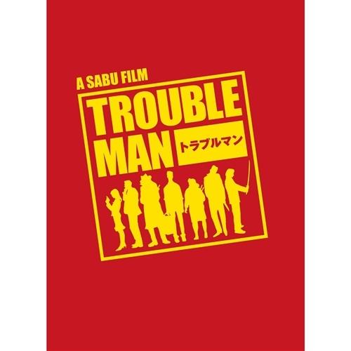 【送料無料】TROUBLE MAN トラブルマン DVD-BOX 【DVD】