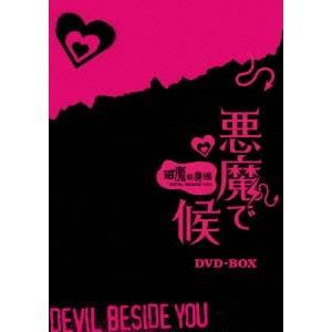 予約 悪魔で候~悪魔在身邊~ DVD-BOX DVD テレビで話題