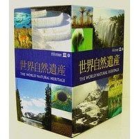 【送料無料】世界自然遺産 11巻組 セット商品 【DVD】