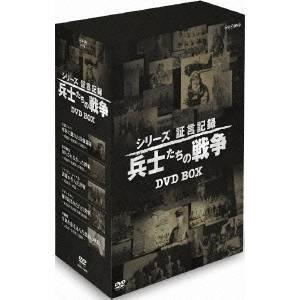 【送料無料】NHK DVD シリーズ証言記録 兵士たちの戦争 DVD-BOX 【DVD】