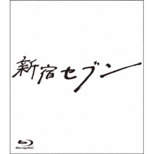 【送料無料】新宿セブン Blu-ray BOX 【Blu-ray】
