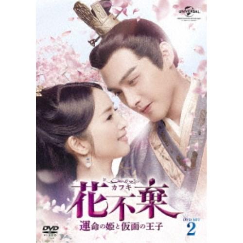 花不棄<カフキ>-運命の姫と仮面の王子- DVD-SET2 【DVD】
