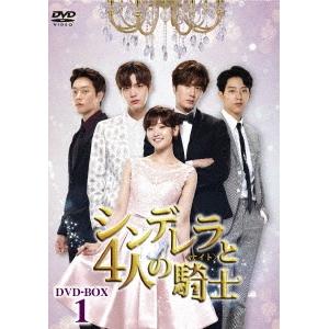 シンデレラと4人の騎士<ナイト> DVD-BOX1 【DVD】