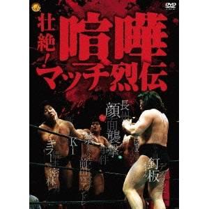 【送料無料】壮絶!喧嘩マッチ烈伝 【DVD】