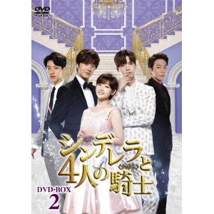 シンデレラと4人の騎士<ナイト> DVD-BOX2 【DVD】