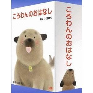 ころわんのおはなし DVD-BOX 【DVD】