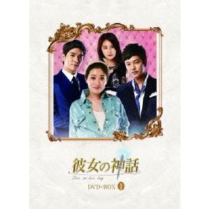 【送料無料】彼女の神話 DVD-BOX I 【DVD】