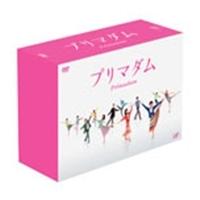 プリマダム DVD-BOX(4枚組) 【DVD】