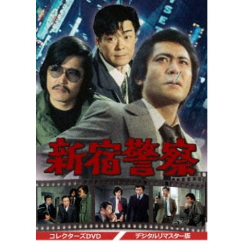 【送料無料】新宿警察 コレクターズDVD <デジタルリマスター版> 【DVD】