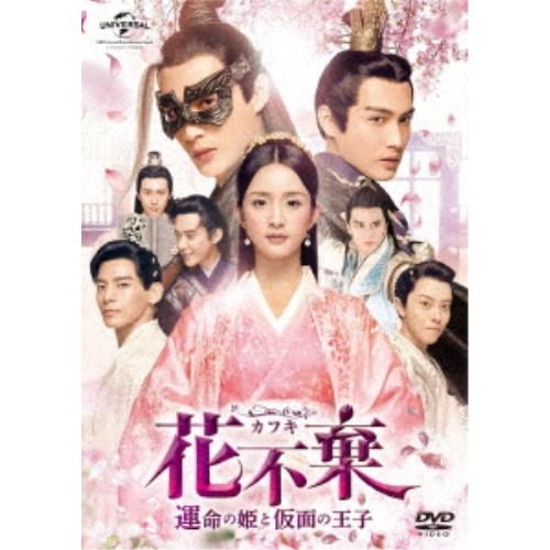 花不棄<カフキ>-運命の姫と仮面の王子- DVD-SET1 【DVD】