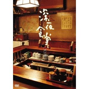 深夜食堂 第三部 【ディレクターズカット版】 DVD-BOX 【DVD】