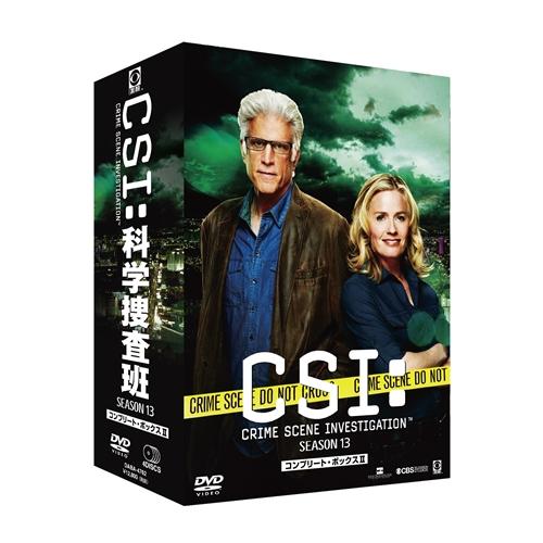 【送料無料】CSI:科学捜査班 シーズン13 コンプリートDVD BOX-II 【DVD】