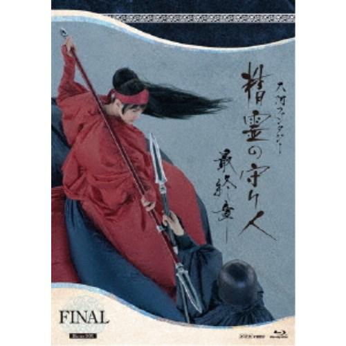 【送料無料】精霊の守り人 最終章 Blu-ray BOX 【Blu-ray】
