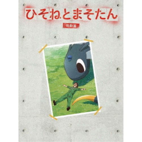 【送料無料】ひそねとまそたん DVD BOX 発動篇<特装版> 【DVD】